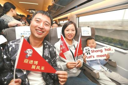 一路感受进博会热度 首列主题宣传列车在京沪高铁发车