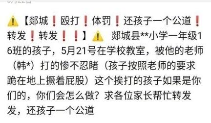 网培智东郯城县一小老师被学生打100多棍教体传山杭州小学