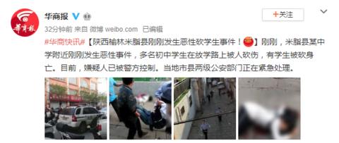 陕西榆林米脂发生袭击学生事件 1