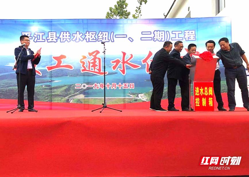 平江供水枢纽(一、二期)工程竣工通水