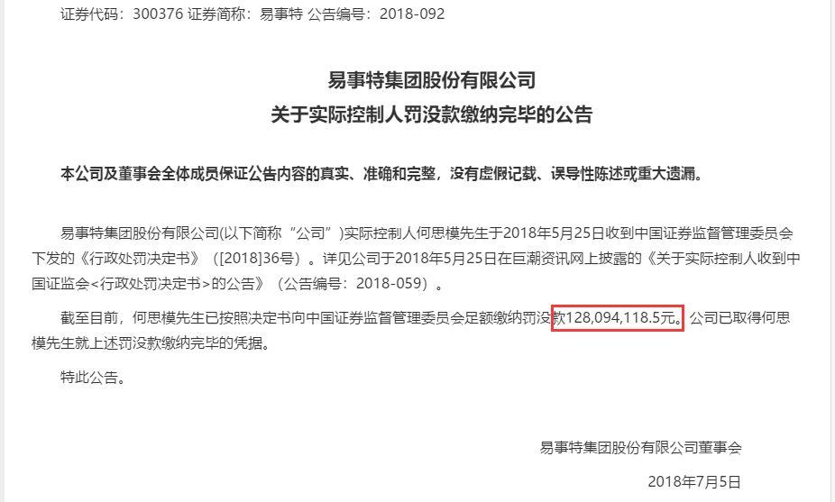 老赖名单亮相才3天 前东莞首富来缴了1.28亿罚款