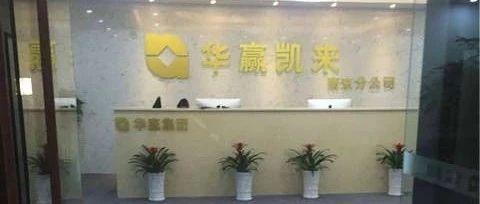 华赢凯来案首份刑判公开:南京分公司1名负责人终审获刑四年半!