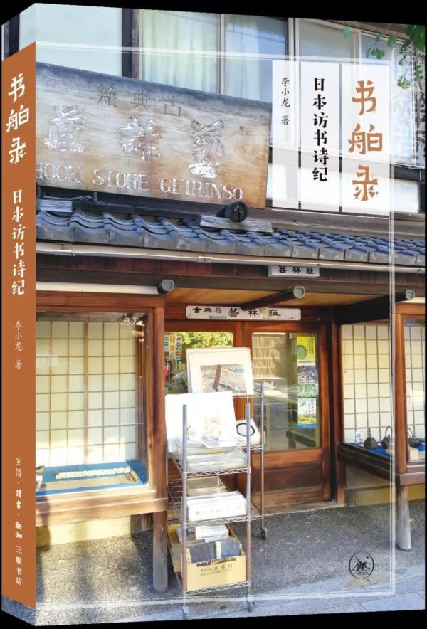 谷曙光 ︱和李小龙一起逛日本古