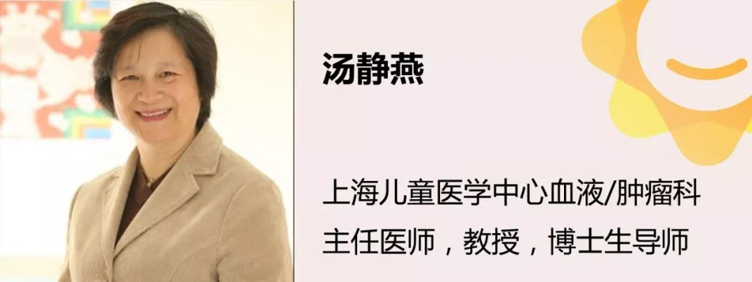 提问时间到!上海儿童医学中心血液/肿瘤科汤静燕教授等你来!  向日葵问答