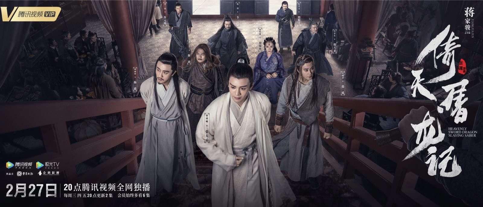 """新《倚天屠龙记》要播了,金庸剧熟脸""""穿越"""""""