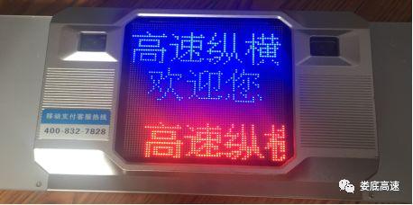 ▲设备通电后,在中间的LED屏显示区域会滚动显示欢迎界面