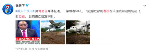 突发!肯尼亚客机坠毁最新消息 详情始末曝光或因机械故障导致坠机