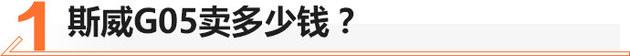 斯威G05成都车展上市 售6.99-10.39万元