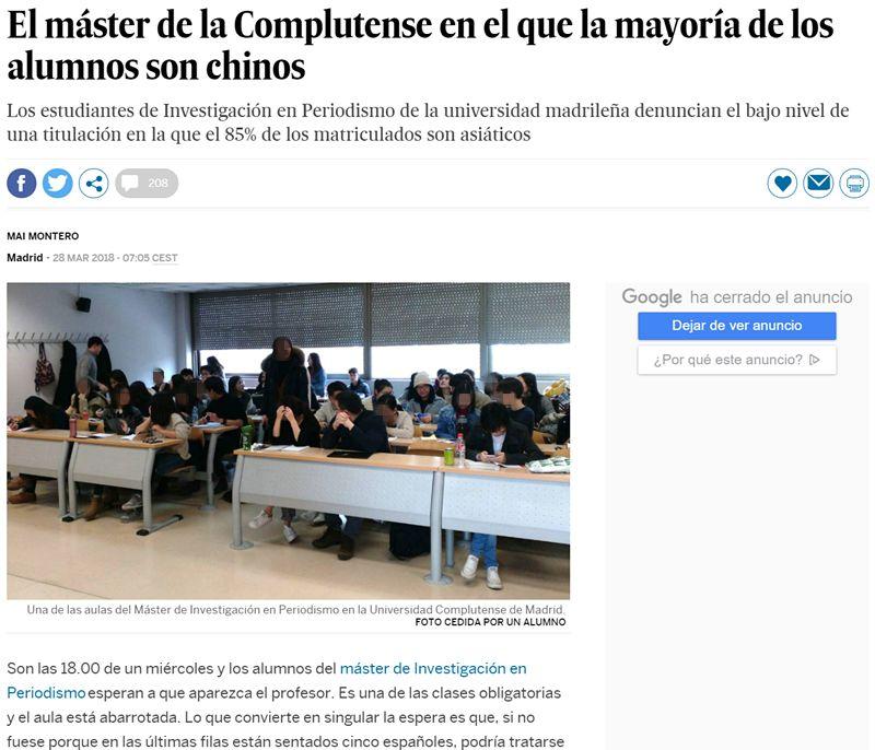 西班牙一大学新闻系中国学生占85%?这是怎么回事?