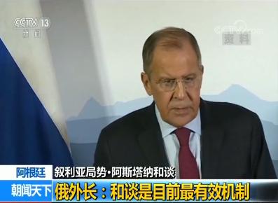 俄外长:俄土继续推进非军事区建设