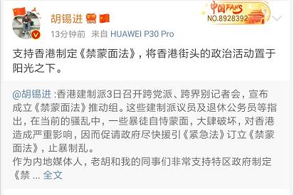 香港建制派推动《禁蒙面法》 胡锡进:非常支持
