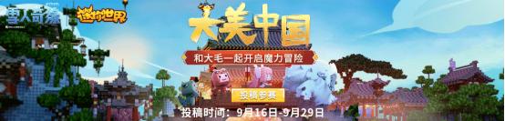《雪人奇缘》国庆热映,《迷你世界》携手东方梦工厂还原中华美景