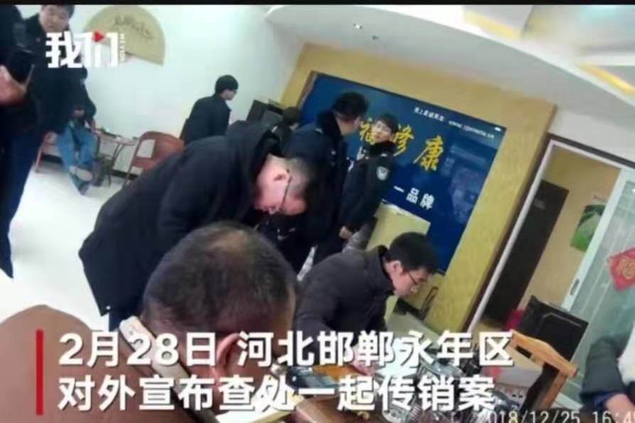 市场监管部门和公安机关对涉传销场所进行突击检查。视频截图