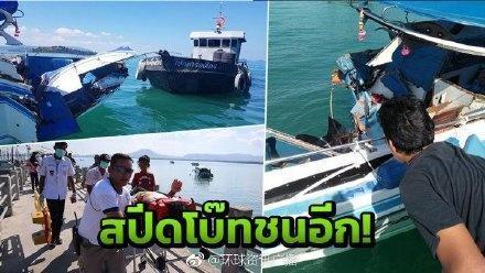 泰国普吉发生两船相撞事故 11名中国游客受伤