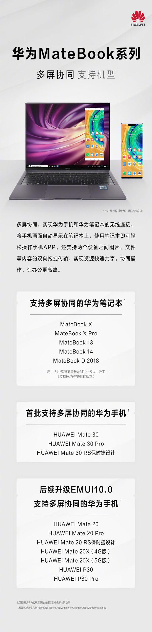 华为Mate30系列在列 MateBook多屏协同支持机型公布