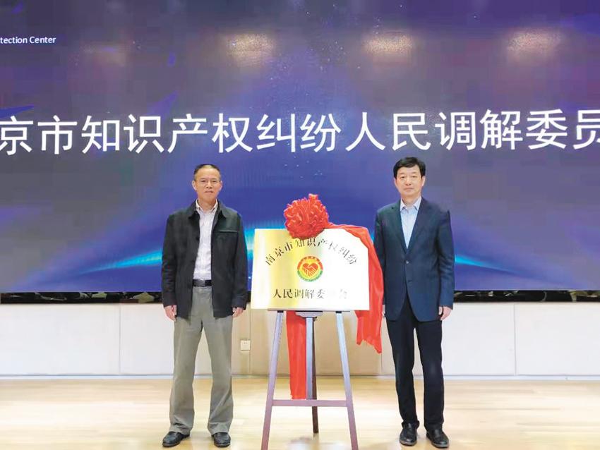 南京知识产权维权援助中心揭牌