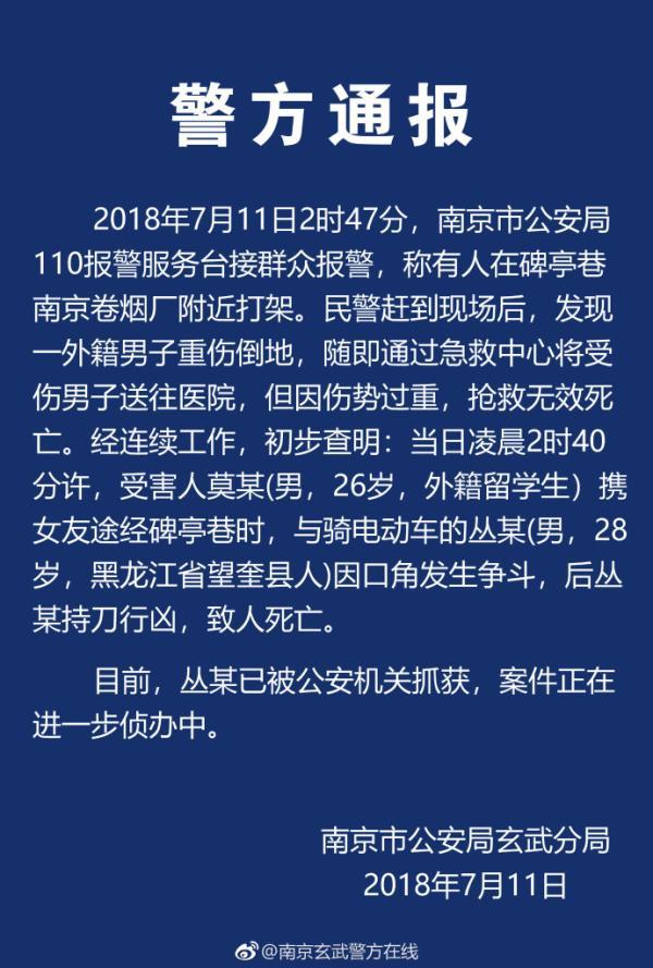南京一外籍留学高档品牌女装加盟生与骑电车男子争斗 被持刀杀古代冰淇淋叫什么害