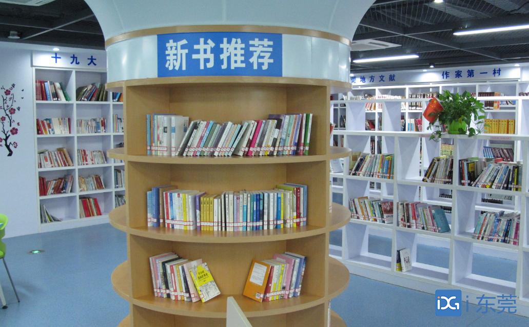樟木头图书馆新购13000册图书,总藏书量近13万册
