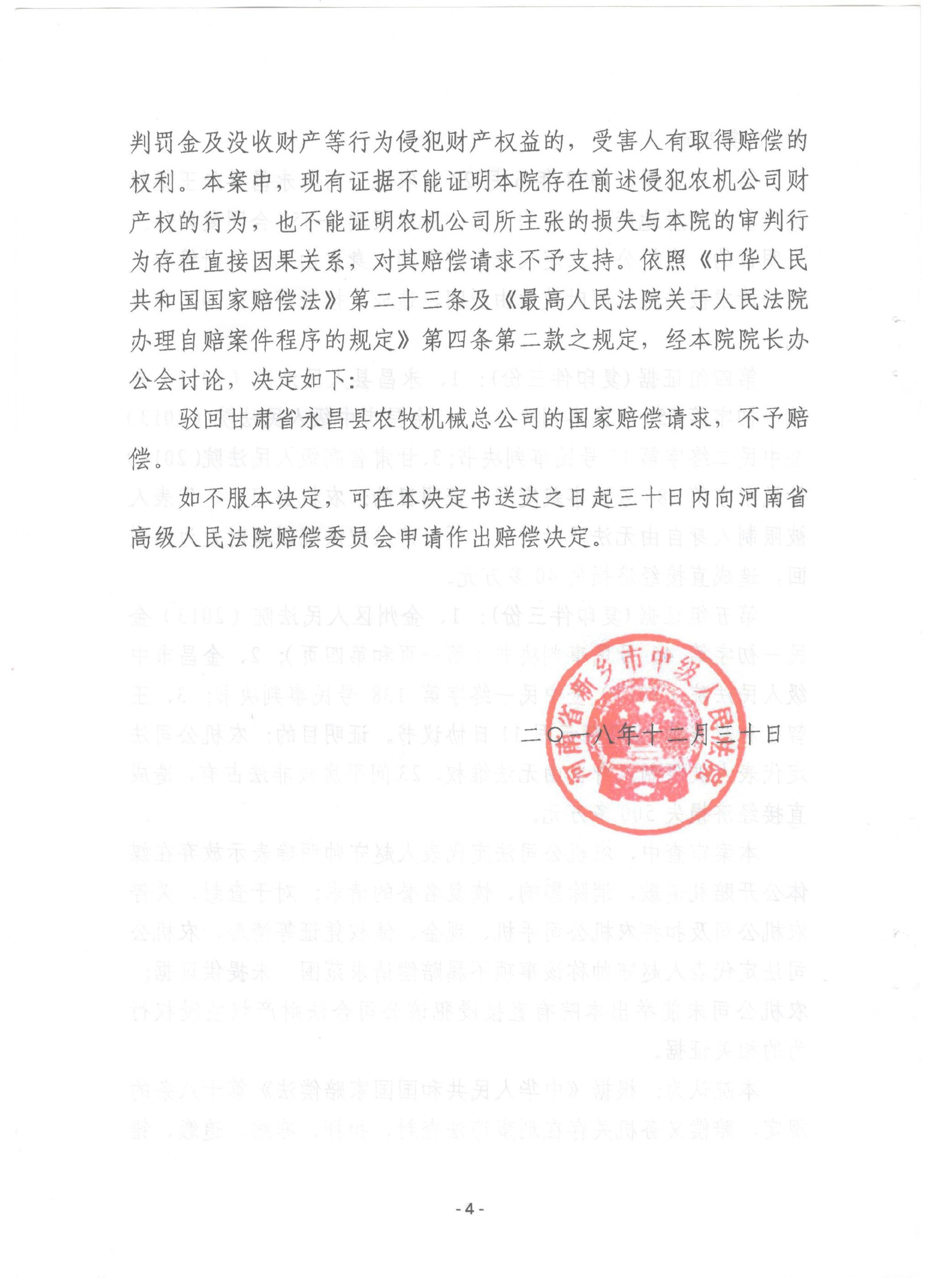河南省新乡市中级法院的国家赔偿决定书。受访者供图