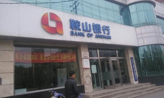 鞍山银行原大堂经理被判11年,高息诈骗钱款参与赌博