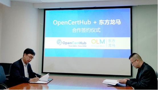 IT智能运维服务商东方龙马携手国际认证机构OpenCertHub,打造双赢共同体