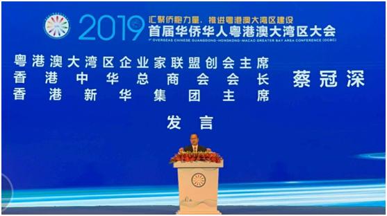 首届华侨华人粤港澳大湾区大会举行 蔡冠深:湾区或将成经济发展新动力