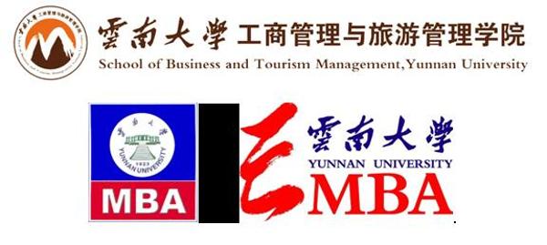 云南大学2020年MBA/EMBA招生面对面
