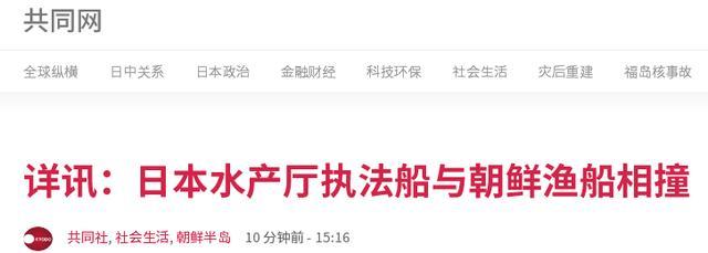 朝鲜渔船与日本水产厅执法船相撞后沉没,坠海20人中部分人获救
