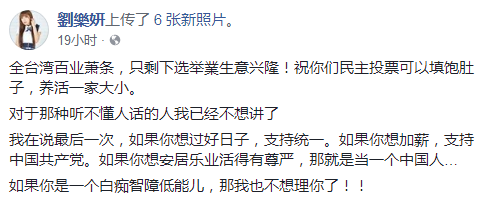 刘乐妍脸书全文