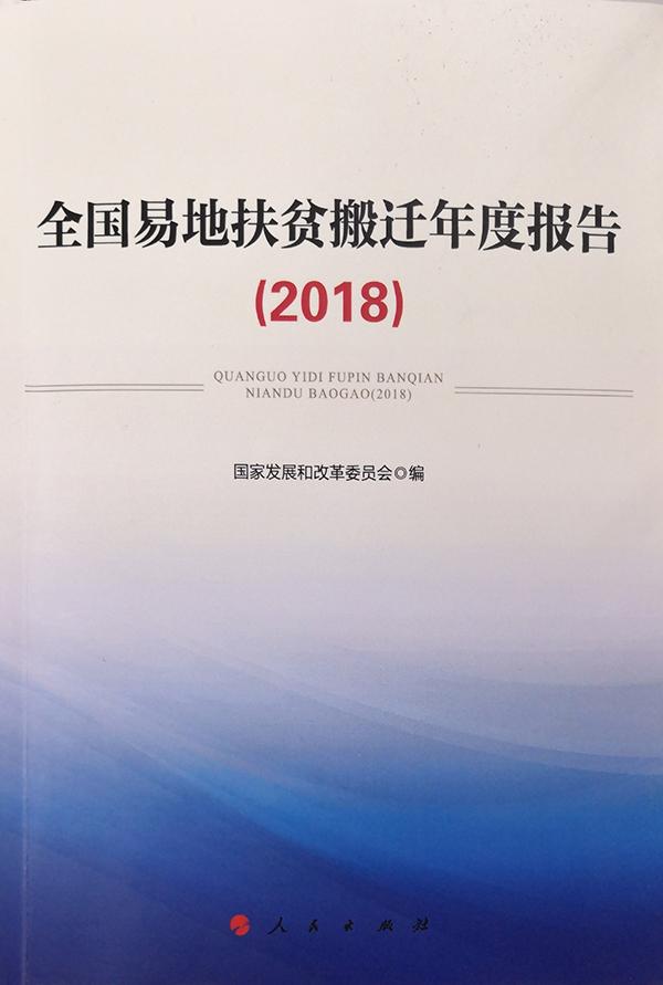 国家发展改革委发布《全国易地扶贫搬迁年度报告(2018)》