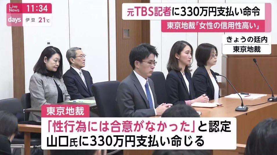 """伊藤诗织""""胜诉"""":日本女性的生存境遇会变好吗"""