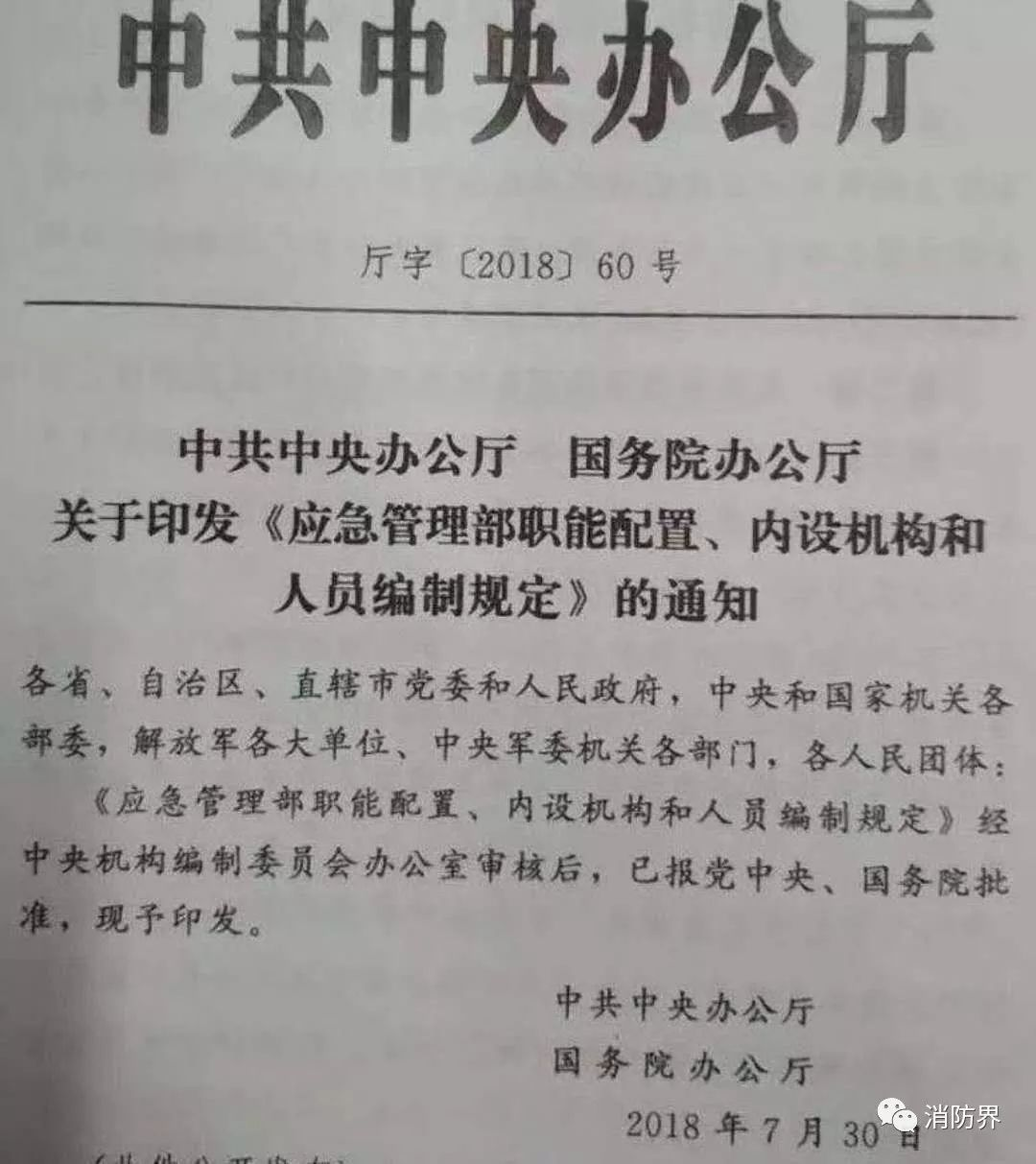 中共中央、国务院办公厅联合发文《应急管理部职能配置、内设机构和人员编制规定》