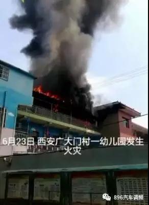 西安一幼儿园发生火灾 火势猛烈