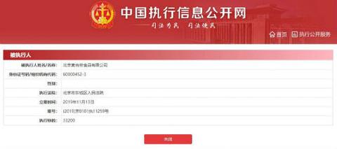 北京麦当劳被列为被执行人:违规