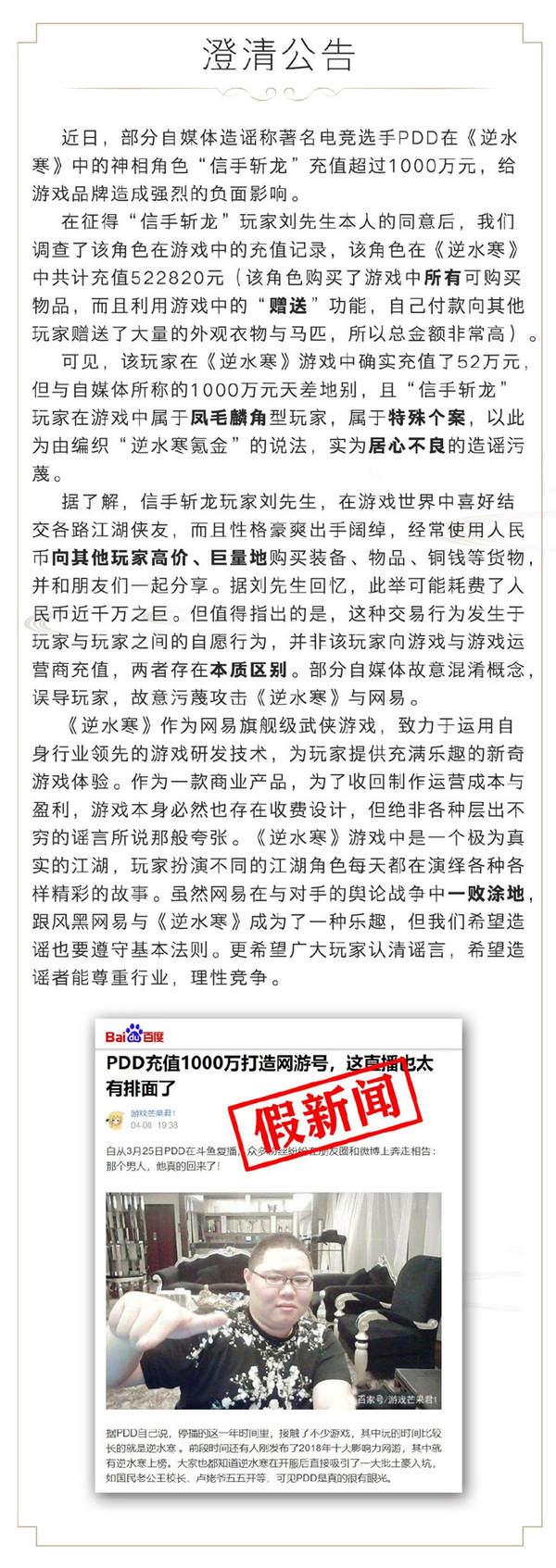 《逆水寒》辟谣PDD充值一千万:刘先生实际充值