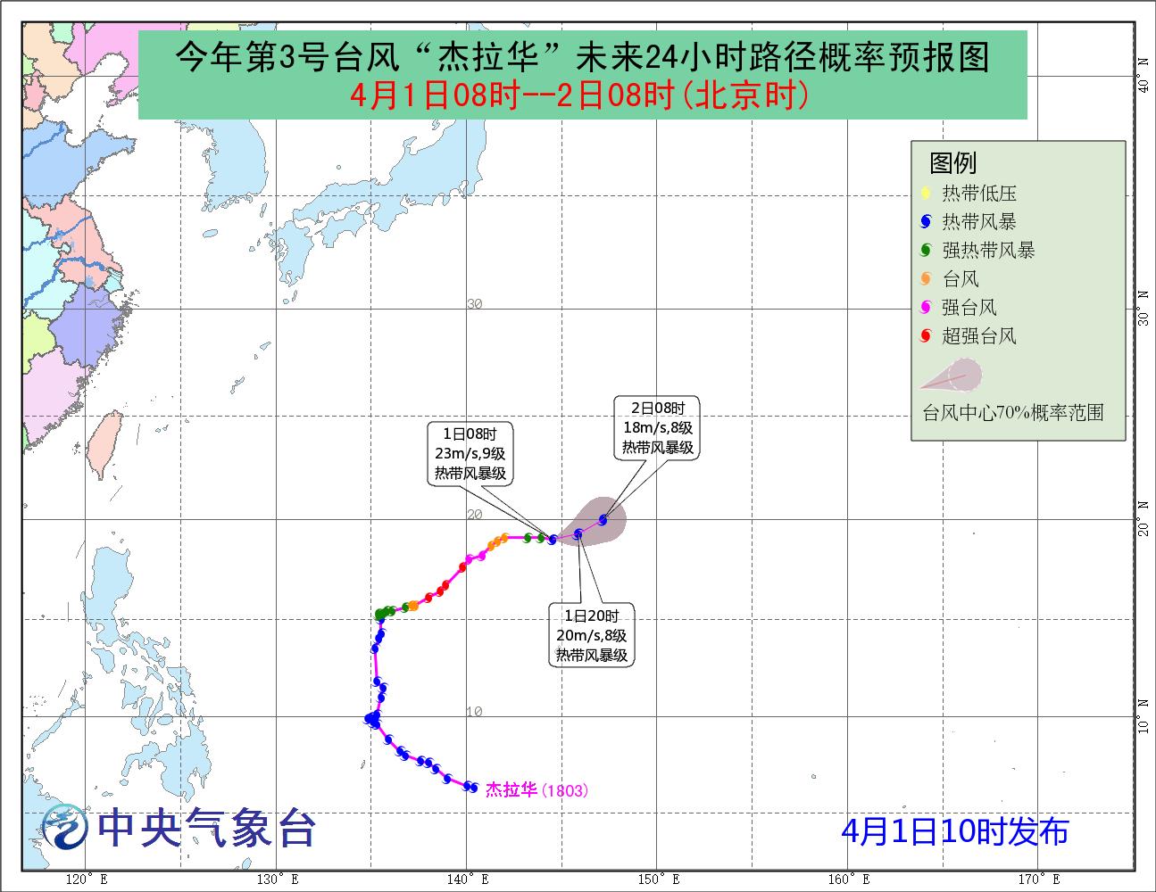 """台风""""杰拉华""""继续减弱 未来对我国海区无影响"""