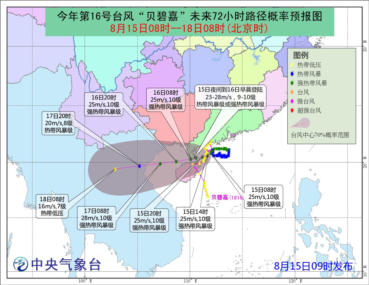 贝碧嘉 将于粤琼沿海登陆 东海热带低压生成