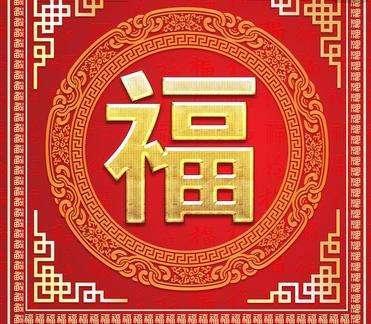 支付宝集五福福字最新图片大全 2019支付宝敬业福高几率福字福卡一览