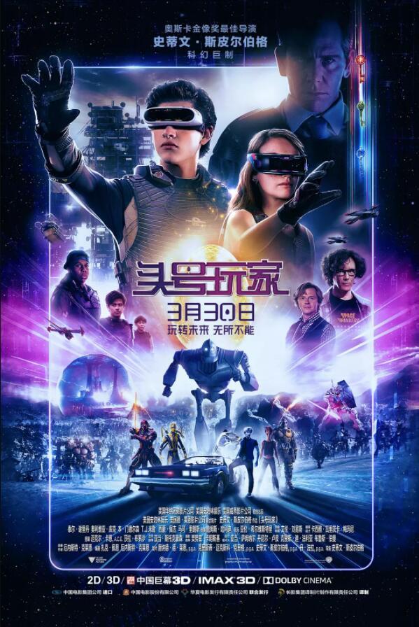 6v电影《头号玩家》下载,《头号玩家》6v电影V6电影下载