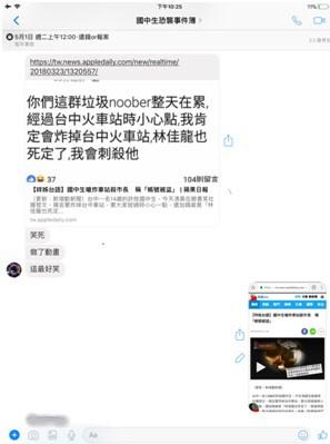 台湾初中生骗取账号,在脸书上发布恐怖贴文被捕