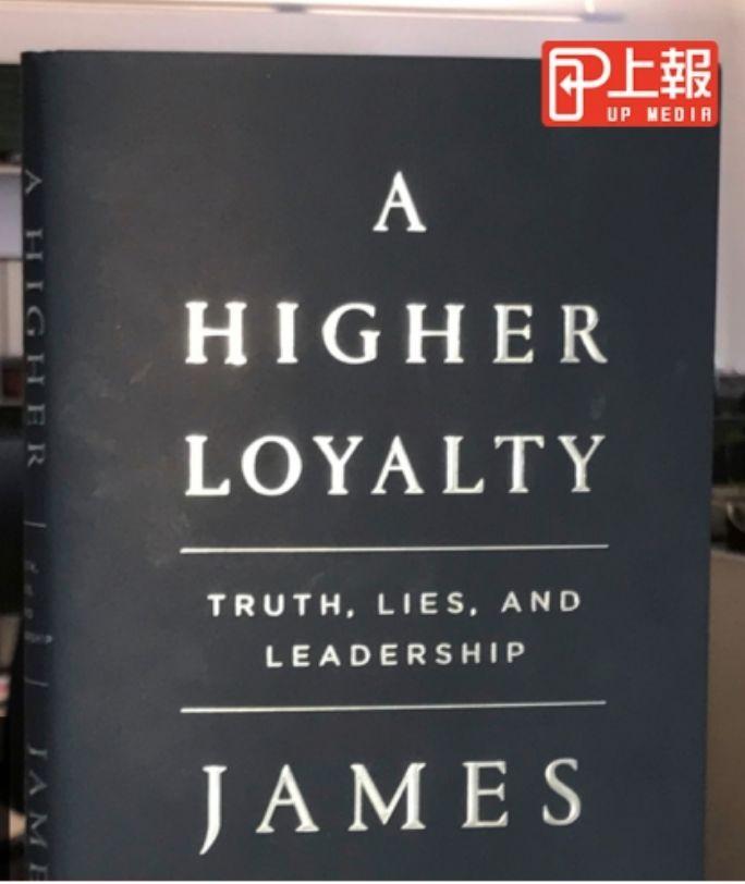 科米即将面市的《更高的忠诚:真相、谎言与领导力》