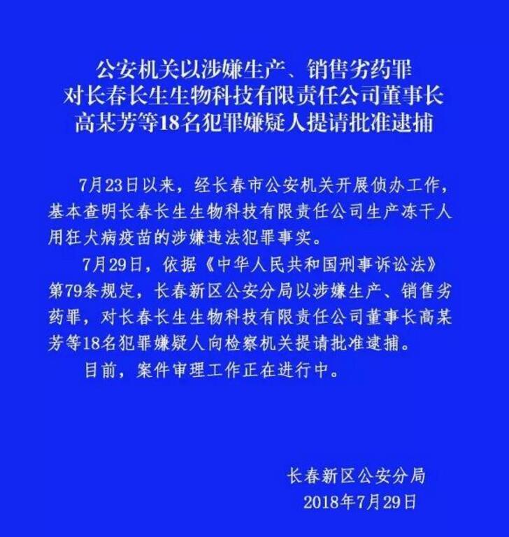 长春长生董事长高俊芳等18人被提请批捕图片