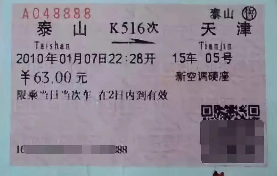 高铁又一个重大升级!再见了车票!