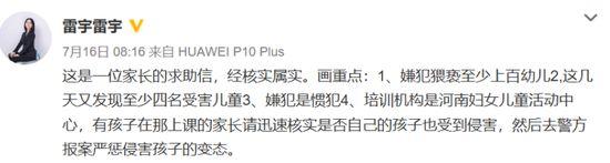 """▲微博认证为""""凤凰卫视出境记者雷宇""""发布的微博"""