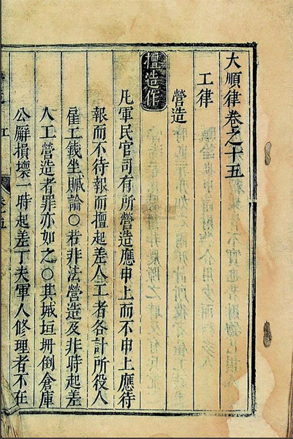 明末李自成政权刻印的《大顺律》