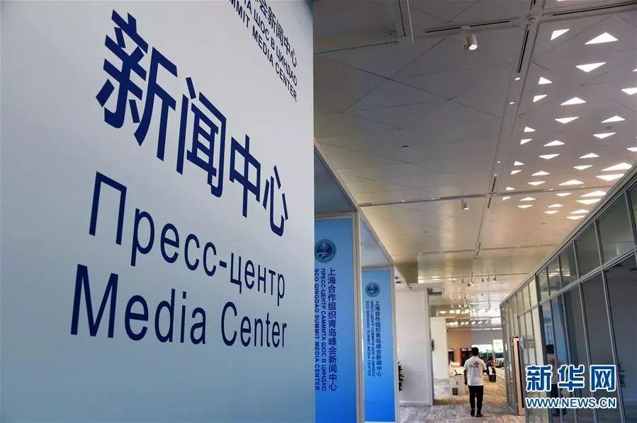 ▲上海合作组织青岛峰会新闻中心一角