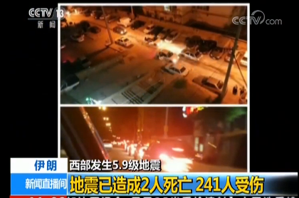 伊朗发生里氏5.9级地震 已造成2人死亡241人受伤
