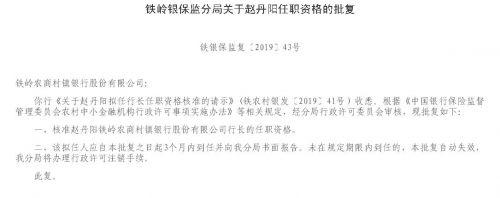 铁岭农商村镇银行行长赵丹阳任职资格获批