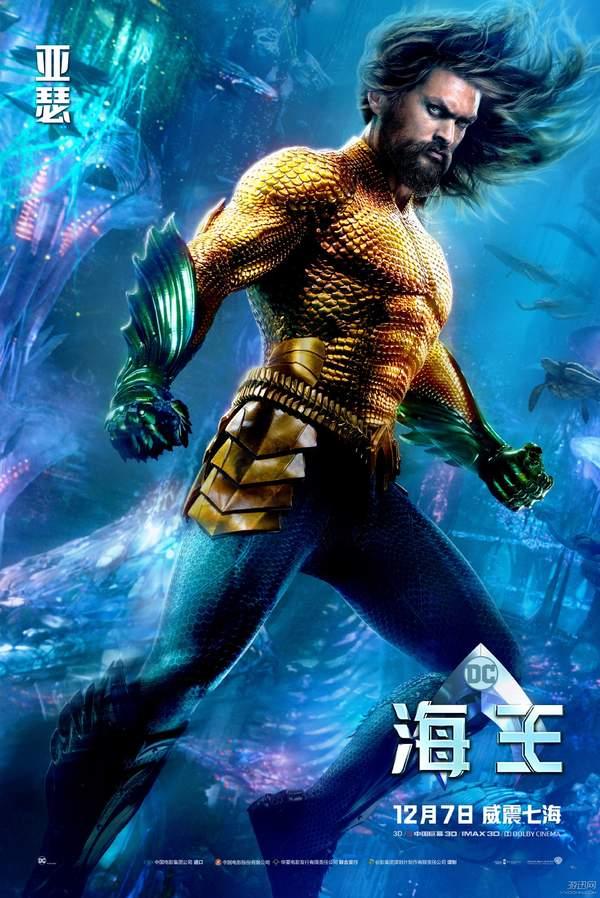 DC《海王》电影新海统治疆场模式报 一家人整整齐齐,个个美如画