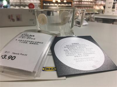 昨日,宜家西红门店仍能见到涉诉玻璃杯。旁边提示称该玻璃杯破碎后基本不会形成锋利的碎片。新京报记者 左燕燕 摄